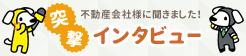 投資連合隊 突撃インタビュー